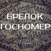 Брелок ГОСНОМЕР