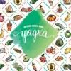 Грядка | фруктово-овощные лавки