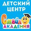 Смайлик Смоленск