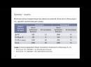 Методы мат статистики в науке и ЗО6