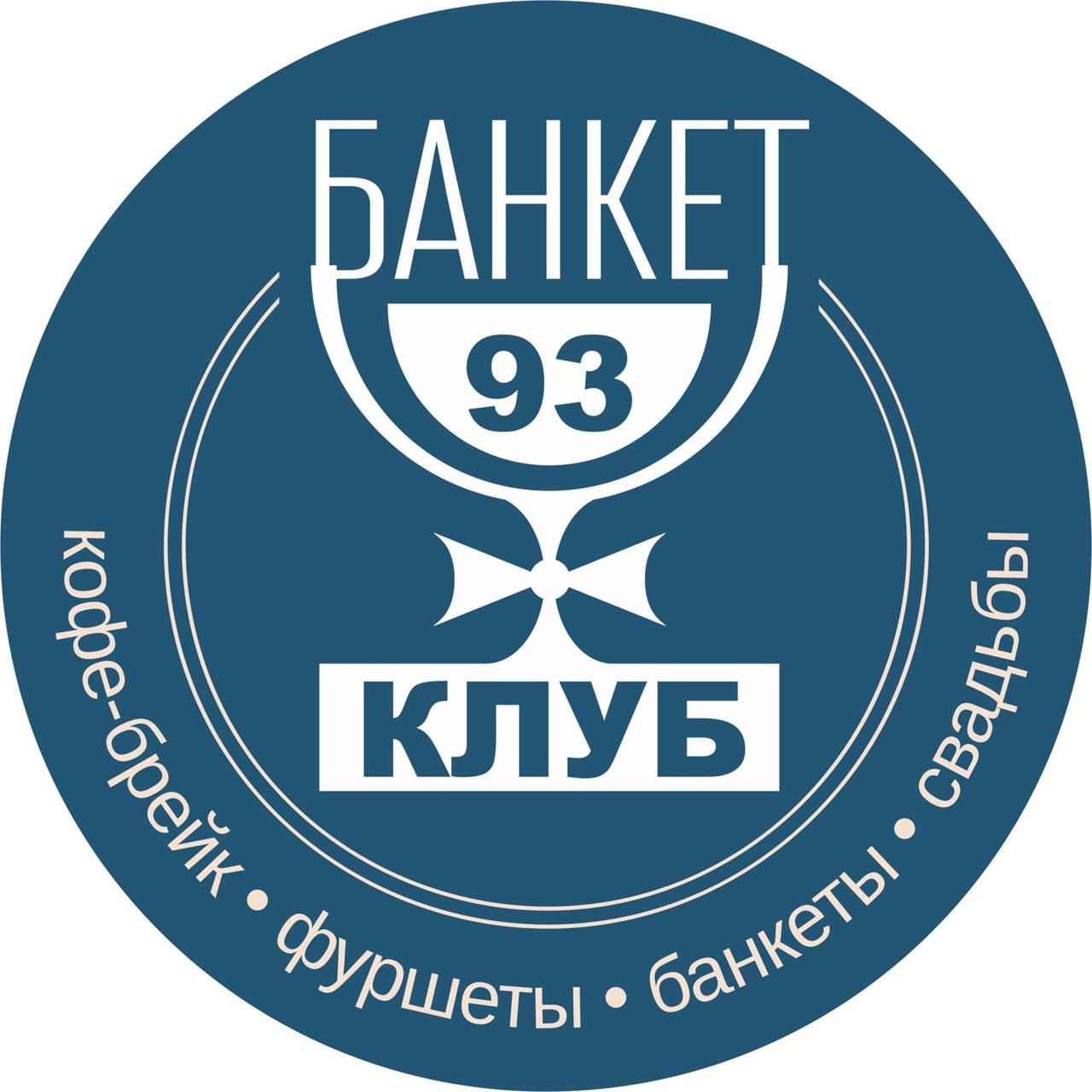 БанкетКлуб93