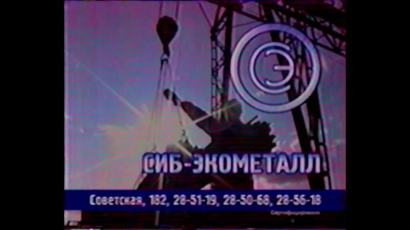 Региональный рекламный блок №10 г Абакан Телеканал Россия 14 12 2005 Агентство рекламы Медведь