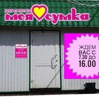 Моя-СумкаЧистополь