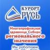 """АО Курорт """"Русь"""" в г. Усть-Илимск"""