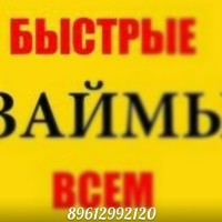 деньги в займы от частных лиц москве