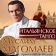"""Магомаев Муслим - Ария Фигаро (Из оперы """"Свадьба Фигаро"""")"""