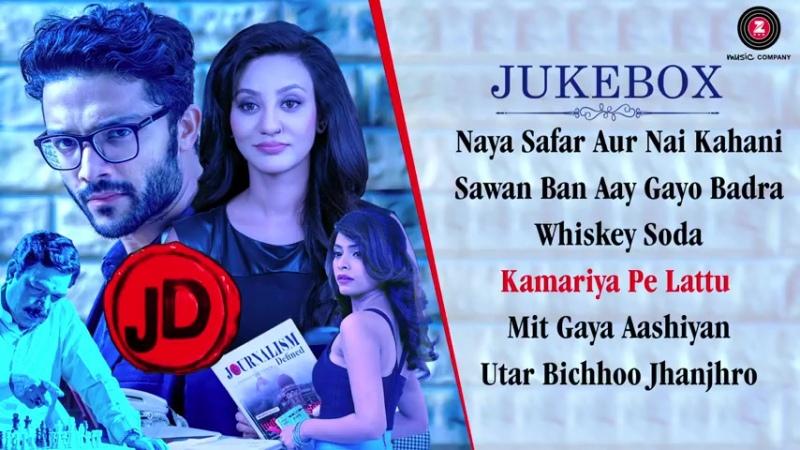 JD 2017 - Full Movie Audio Jukebox Lalit Vedita Ganesh Pandey Altamash , Desh Pratiksha
