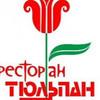 Алекс Тюльпанов