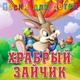 """Песни из детских фильмов - Дорогою добра (к/ф """"Маленький Мук"""")"""