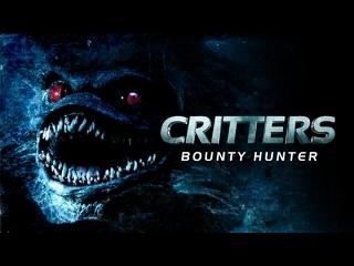 Зубастики. Охотник за головами - Фан фильм / Critters Bounty Hunter - Fan Film. 2014 VHS