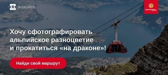 Выбери свой маршрут по Швейцарии, выиграй путешествие и попробуй хайкинг!