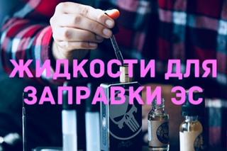 Купить жидкость для электронных сигарет в набережных челнах сигареты оптом в краснодаре купить дешево цены прайсы