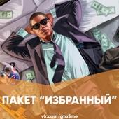 """Пакет """"Элитный"""" 3.000.000.000$ + 8000 LVL в GTA ONLINE."""