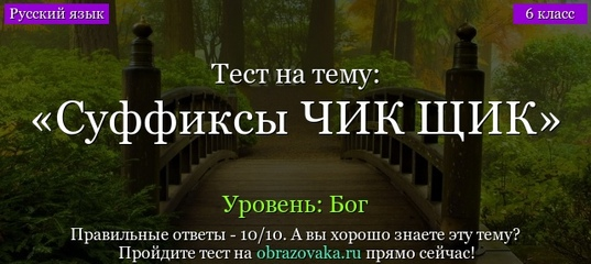 Тест Суффиксы ЧИК ЩИК 6 класс #тест
