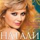 (33hz-37hz) Натали - Первая любовь (low bass by DryunyA)