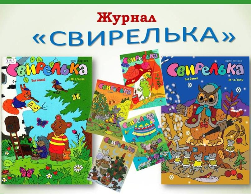 "По страницам журнала ""Свирелька"" | ВКонтакте"