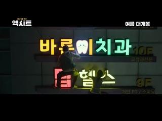 [CLIP] Yoona - EXIT Trailer