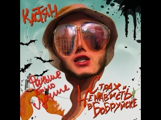 Кастян - Страх и ненависть в Бобруйске (тизер альбома)