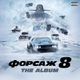 "Young Thug, 2 Chainz, Wiz Khalifa, PnB Rock - Gang Up (OST ""Форсаж 8"") (#NR)"