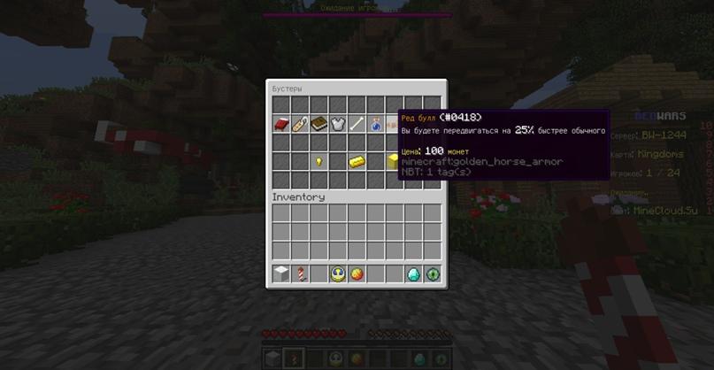 Сборка: «MiniGames+» Survival, SkyWars, BedWars, BuildBattle, изображение №30