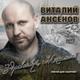 Виталий Аксёнов - Бодайбо