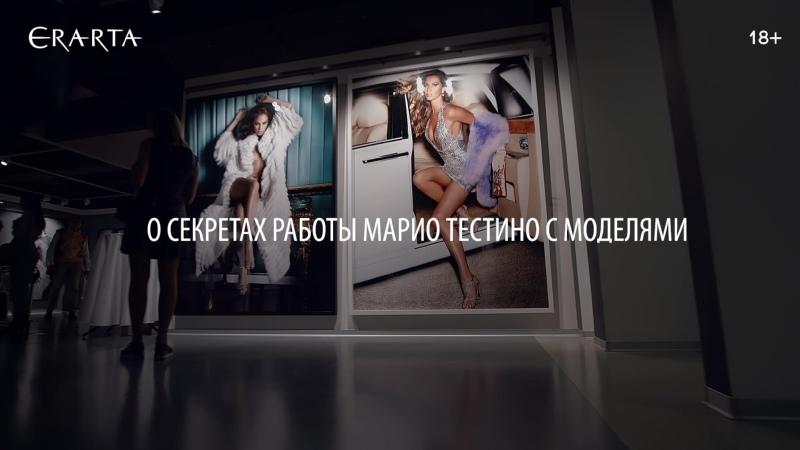 Оскар Хамфрис о секретах работы с моделями Марио Тестино