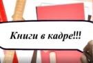 КИНО_Книги в кадре