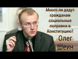 Олег Шеин о ситуации с коронавирусом в России и вечном Путине