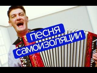 Александр Гудков - САМОИЗОЛЯЦИЯ | 2020 год | клип [Official Video] HD (Вечерний ургант) (коронавирус COVID-19) (короновирус)
