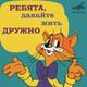 Детские песенки из мультфильмов - Зову мышей на бой