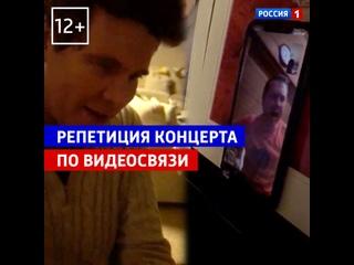 Денис Мацуев и Евгений Миронов по видеосвязи репетируют выступление для концерта «Мы вместе» – Россия 1