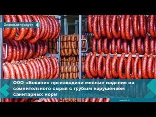 Под Красноярском обнаружили фабрику, производившую опасную колбасу