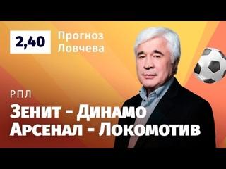 Зенит - Динамо, Арсенал Тула – Локомотив. Прогноз Ловчева