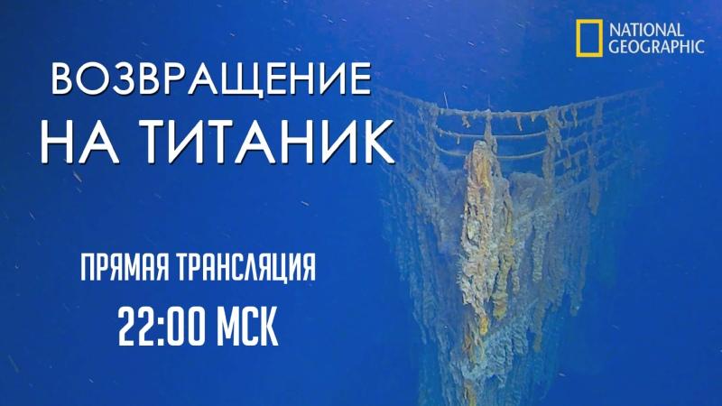 ВОЗВРАЩЕНИЕ НА ТИТАНИК Прямая трансляция в 22 00