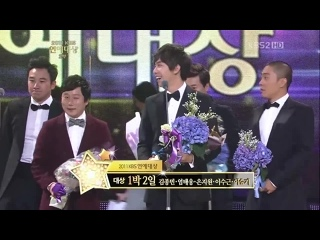 1N2D team members Win Daesang 2011 KBS Entertainment Awards
