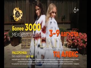 Северина Биробиджан 3-9 августа ТД Алекс 10 сек муж