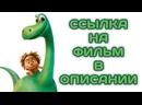 Хороший динозавр 2015, США мультфильм, комедия, приключения, семейный смотреть фильм/кино/трейлер онлайн КиноСпайс HD