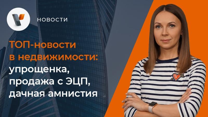 ТОП новости в недвижимости упрощенка продажа с ЭЦП дачная амнистия