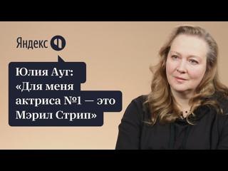Юлия Ауг | О любимых актерах, табуированных темах и поступлении в театральный