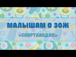 "м-ф ""СПОРТЛАНДИЯ"" (1958)"