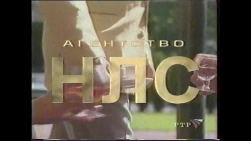 т с Агентство НЛС РТР 26 06 2002 7 серия