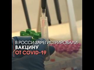 В России зарегистрировали вакцину от COVID-19