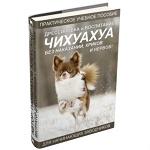 Книга по дрессировке чихуахуа