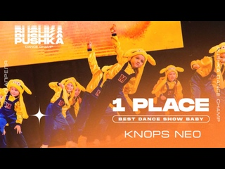 BEST DANCE SHOW BABY 2021 I 1 МЕСТО I Knops Neo
