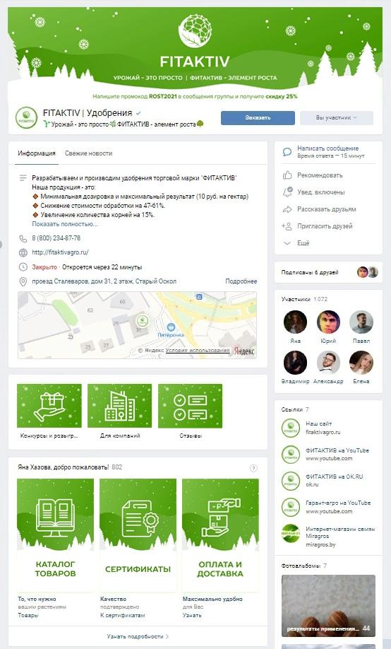 Зимний вариант оформления сообщества FITAKTIV во «ВКонтакте»