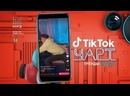 Tik-Tok ЧартМуз-ТВ. Выпуск №5, 17.02.21