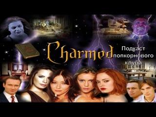 Зачарованные (Charmed) (1998) - Попкорновый клуб
