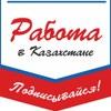 Работа в Казахстане / Жұмыс Қазақстанда