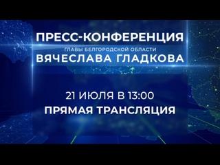 Пресс-конференция врио губернатора Белгородской области Вячеслава Гладкова