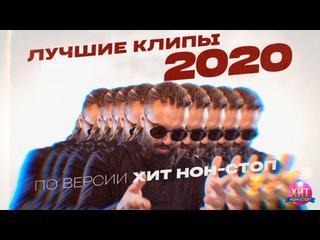 Лучшие клипы 2020 по версии ХИТ нон-стоп